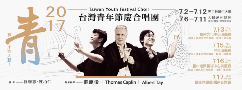 Taiwan Youth Festival Choir FB Banner.jpg